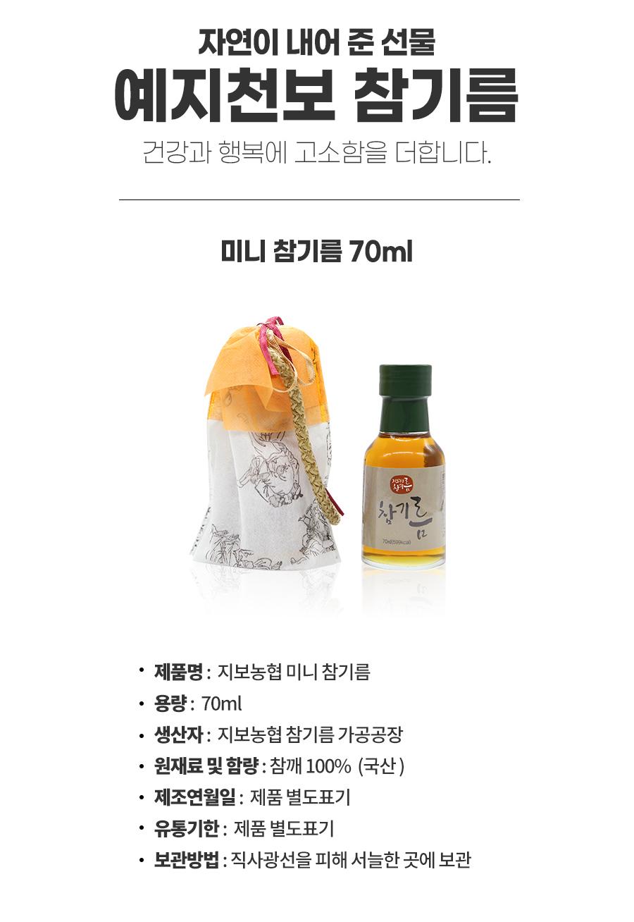 지보농협 미니 참기름 상품 상세 정보.jpg