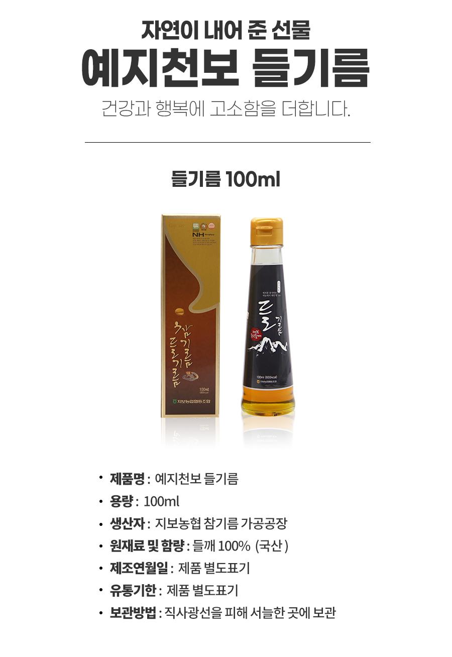 예지천보 들기름 100ml 상품 상세 정보.jpg