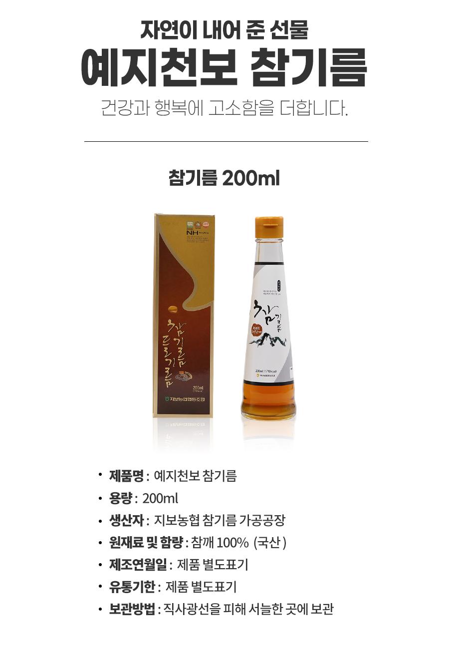 예지천보 참기름 200ml 상품 상세 정보.jpg