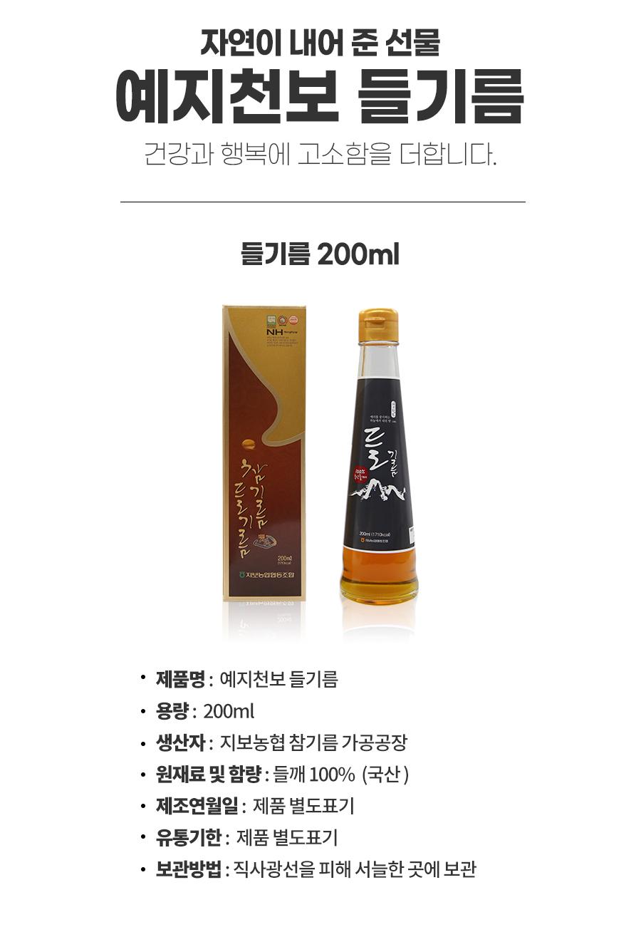 예지천보 들기름 200ml 상품 상세 정보.jpg