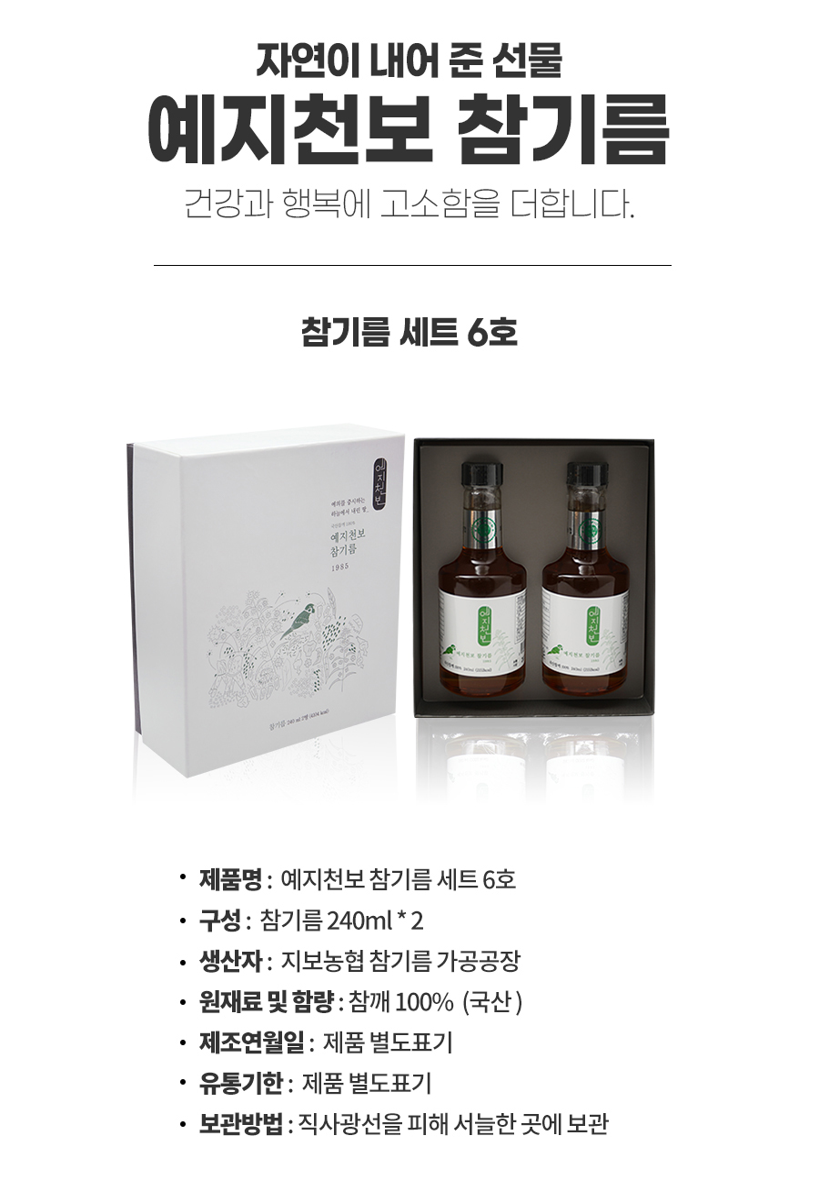 예지천보 참기름 세트 6호 상품 상세 정보.jpg
