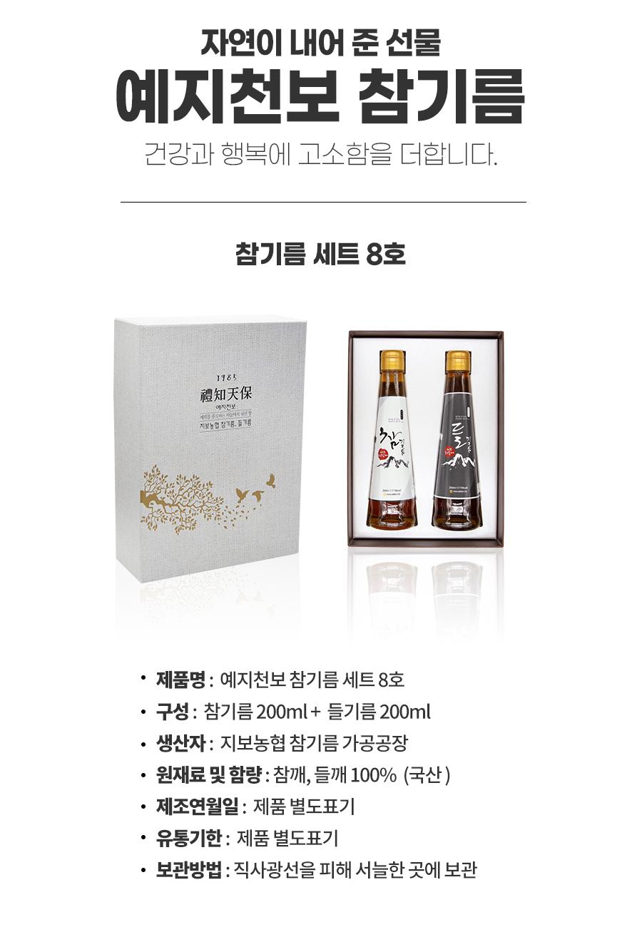 예지천보 참기름 세트 8호 상품 상세 정보.jpg